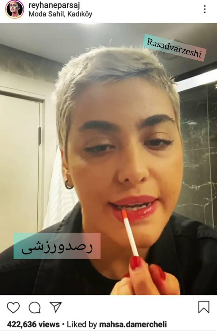 عکس لو رفته ریحانه پارسا در حمام با آرایش غلیظ + عکس