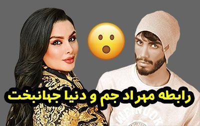 علت طلاق دنیا جهانبخت و مهراد جم فاش شد + سند