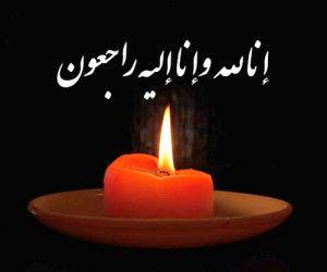 تسلیت/ سیدحسین اتابکی درگذشت + عکس