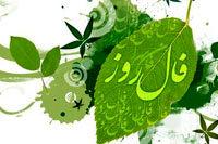 فال روزانه - جمعه 28 خرداد 1400