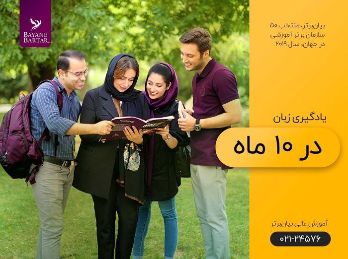 دوره انحصاری دهماهه زبان انگلیسی با مرکز عالی آموزش زبان بیان برتر