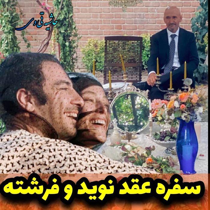 سفره مراسم عقد نوید محمدزاده و همسر زیبایش + عکس