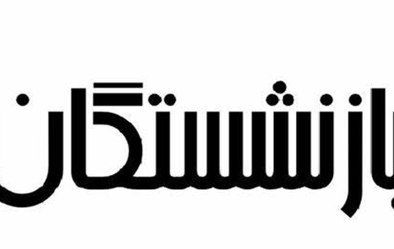 خبرخوشحال کننده مجلس برای بازنشستگان + جزئیات