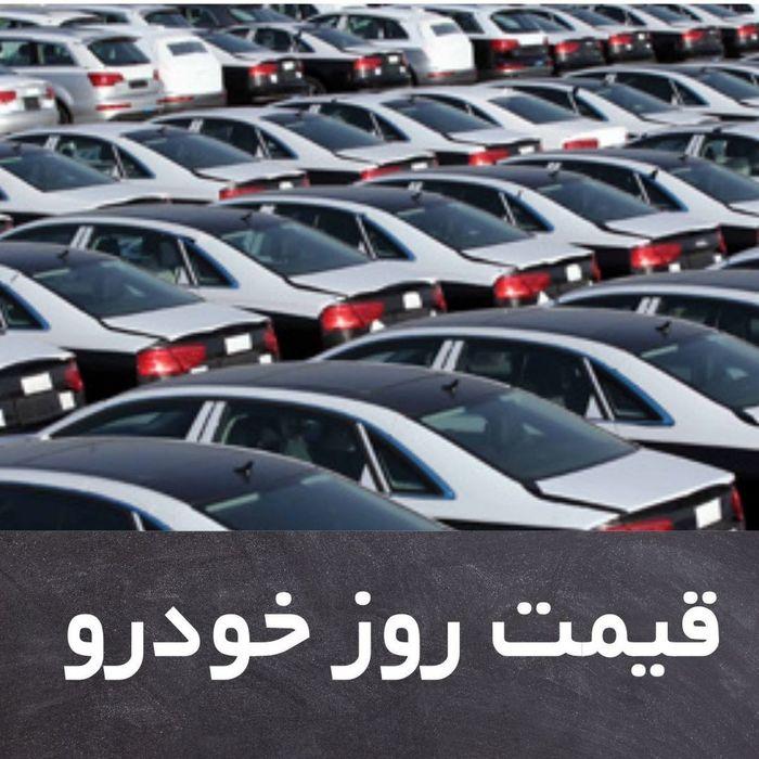 قیمت خودرو شنبه 6 شهریور   جدول قیمت خودرو