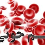 آشنایی با کم خونی در کودکان
