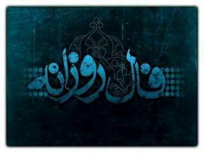 فال روزانه جمعه 5 شهریور + فال حافظ