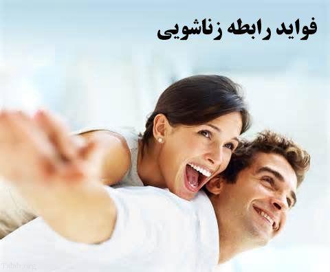رابطه زناشویی و تاثیر مثبت برای سلامتی بدن (هوش و مغز)